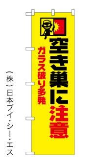 【空き巣に注意】交通・防犯のぼり旗