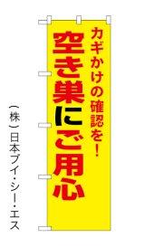 【空き巣にご用心】交通・防犯のぼり旗