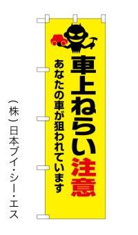 【車上ねらい注意】交通・防犯のぼり旗