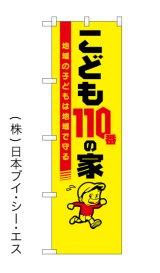 【こども110番の家】交通・防犯のぼり旗