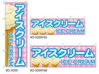 【アイスクリーム】のぼり旗・横幕