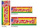 【アメリカンドック】のぼり旗・横幕