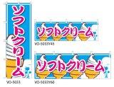 【ソフトクリーム】のぼり旗・横幕