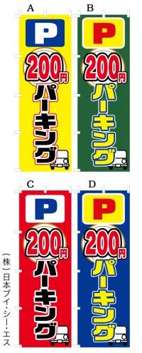 【200円コインパーキング】オススメのぼり旗