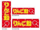 【りんご飴】のぼり旗・横幕