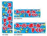 【スーパーボールすくい】のぼり旗・横幕
