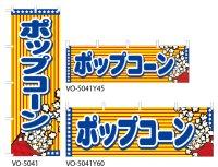 【ポップコーン】のぼり旗・横幕