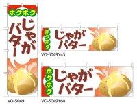 【じゃがバター】特価のぼり旗・横幕