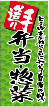 【手造り 弁当・惣菜】受注生産 店頭幕 テトロンポンジ製