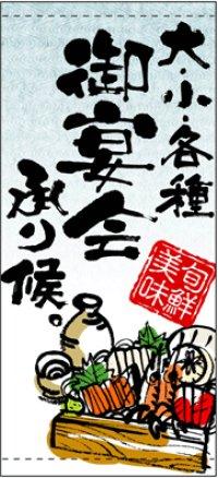 【大・小各種御宴会承り候。】受注生産 店頭幕 ターポリン製