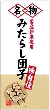 【みたらし団子】受注生産 店頭幕 ターポリン製