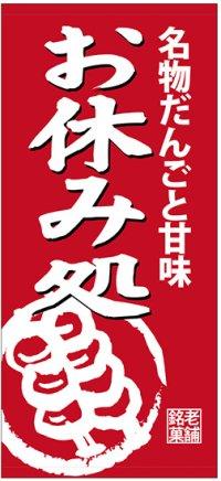 【お休み処】受注生産 店頭幕 厚手トロマット製