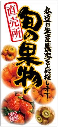 【旬の果物】受注生産 店頭幕 ターポリン製