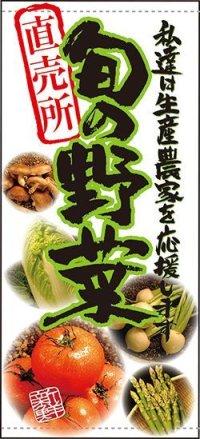 【旬の野菜】受注生産 店頭幕 厚手トロマット製
