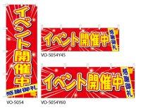 【イベント開催中】特価のぼり旗・横幕