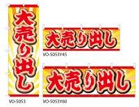 【大売り出し】のぼり旗・横幕
