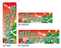 【メリークリスマス】のぼり旗・横幕