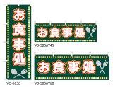 【お食事処】のぼり旗・横幕