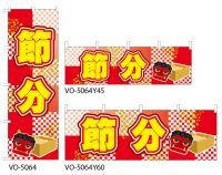 【節分】のぼり旗・横幕