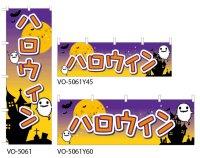 【ハロウィン】のぼり旗・横幕