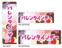 【バレンタインデー】のぼり旗・横幕
