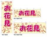 【お花見】のぼり旗・横幕