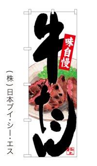 【牛たん】牛タンのぼり旗