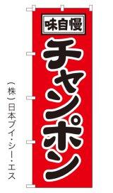 【チャンポン】のぼり旗