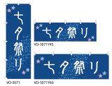【七夕祭り】のぼり旗・横幕