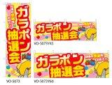 【ガラポン抽選会】特価のぼり旗・横幕