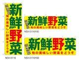 【新鮮野菜】特価のぼり旗・横幕