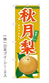 【秋月梨】秋の味覚のぼり旗