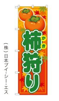 【柿狩り】秋の味覚のぼり旗