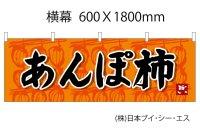 【あんぽ柿】横幕