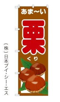 【栗】のぼり旗
