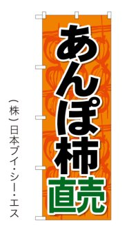 【あんぽ柿直売】秋の味覚のぼり旗