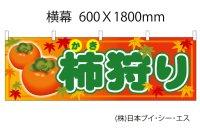 【柿狩り】横幕