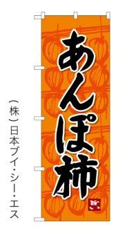 【あんぽ柿】秋の味覚のぼり旗