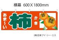 【柿】横幕