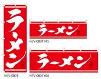【ラーメン】特価のぼり旗・横幕