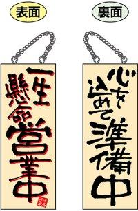 【一生懸命 営業中】2色木製サイン