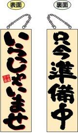 【いらっしゃいませ】2色木製サイン