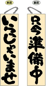 【いらっしゃいませ】木製サイン 木目 (特大サイズ)