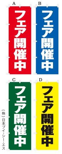 【フェア開催中】オススメのぼり旗