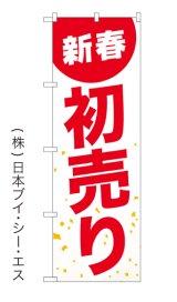 【新春初売り】のぼり旗