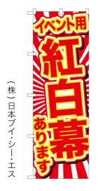 【イベント用紅白幕あります】のぼり旗