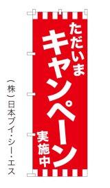 【ただいまキャンペーン実施中】のぼり旗