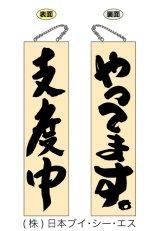 【やってます】木製サイン 木目 (特大サイズ)