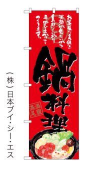 【鍋料理】のぼり旗