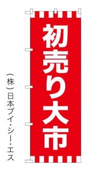 【初売り大市】のぼり旗